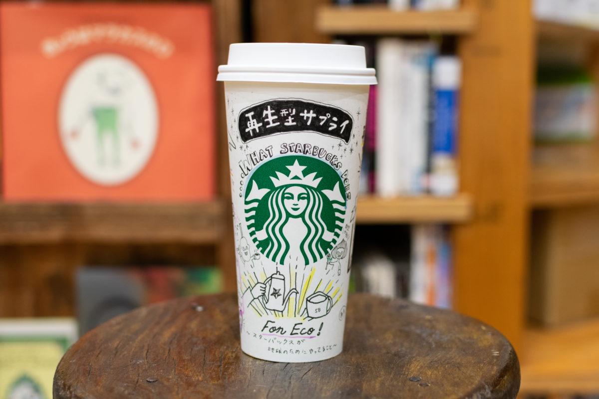 スターバックスコーヒージャパンのCSRの取り組み