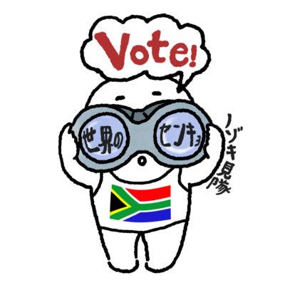 世界の選挙をのぞき見隊!ー南アフリカ編
