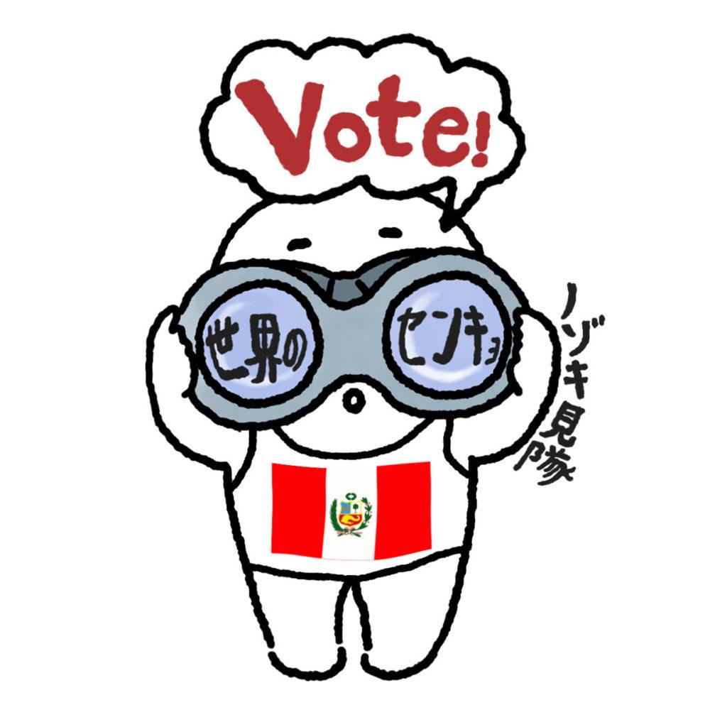 世界の選挙をのぞき見隊ペルー編タイトル