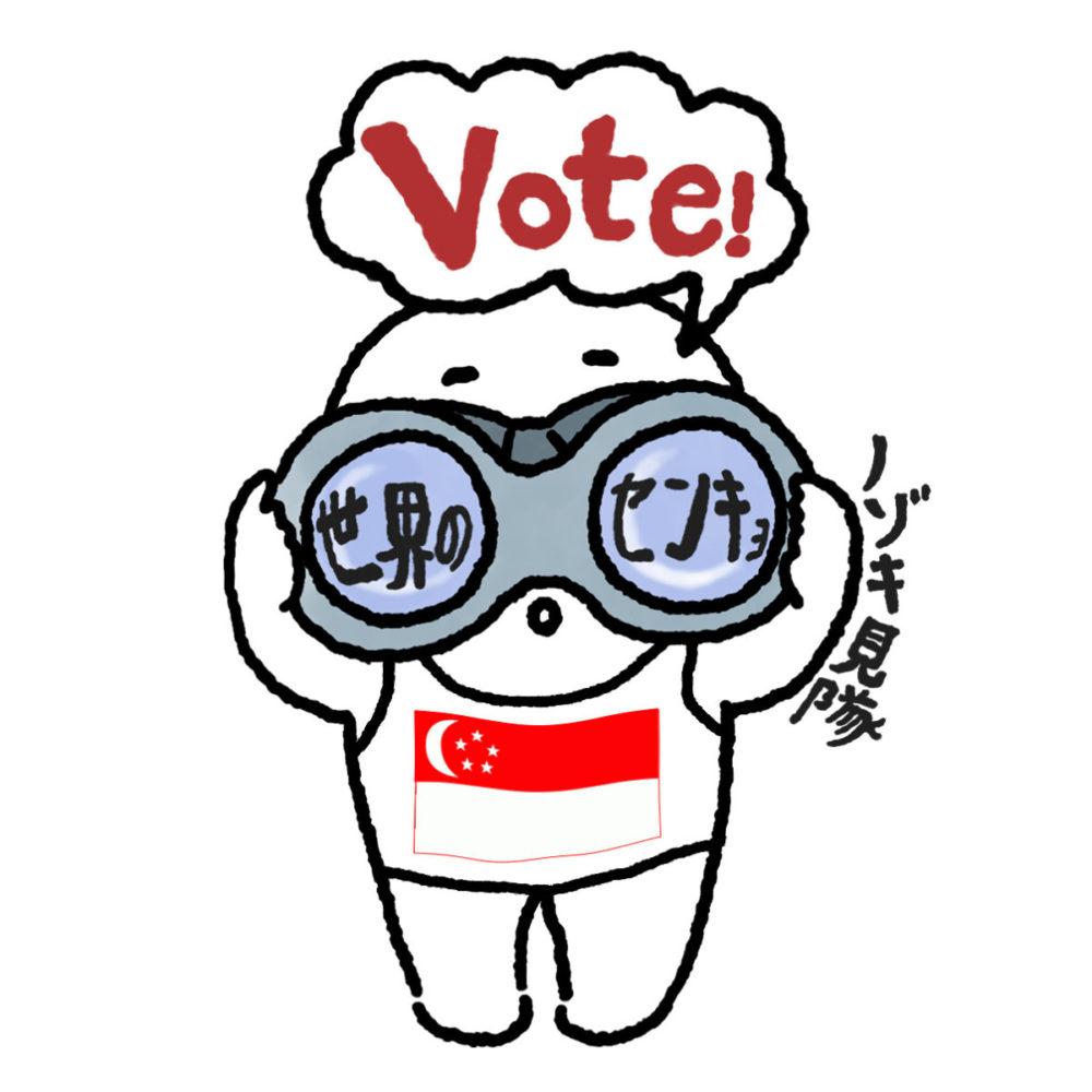 世界の選挙をのぞき見隊シンガポールのタイトル