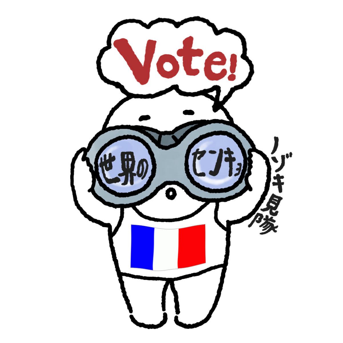 世界の選挙をのぞき見隊フランス編タイトル