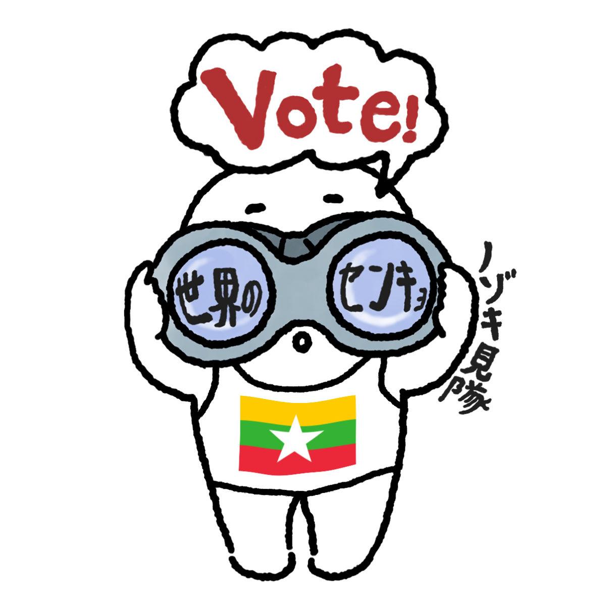 世界の選挙をのぞき見隊!ミャンマー編タイトル