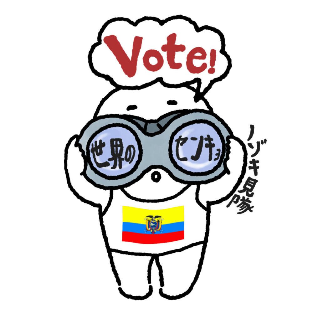 世界の選挙をのぞき見隊!エクアドル編のタイトル