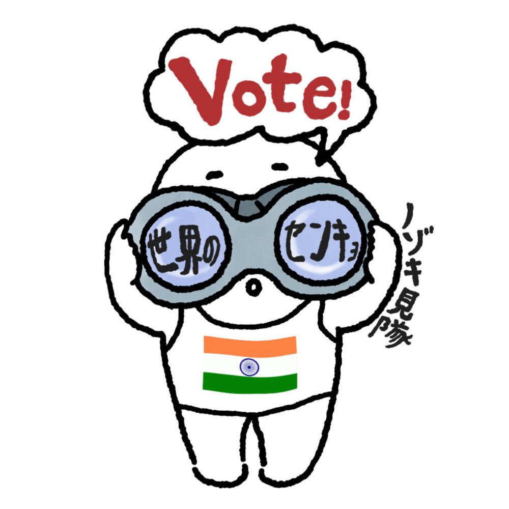 世界の選挙をのぞき見隊!インド編のタイトル