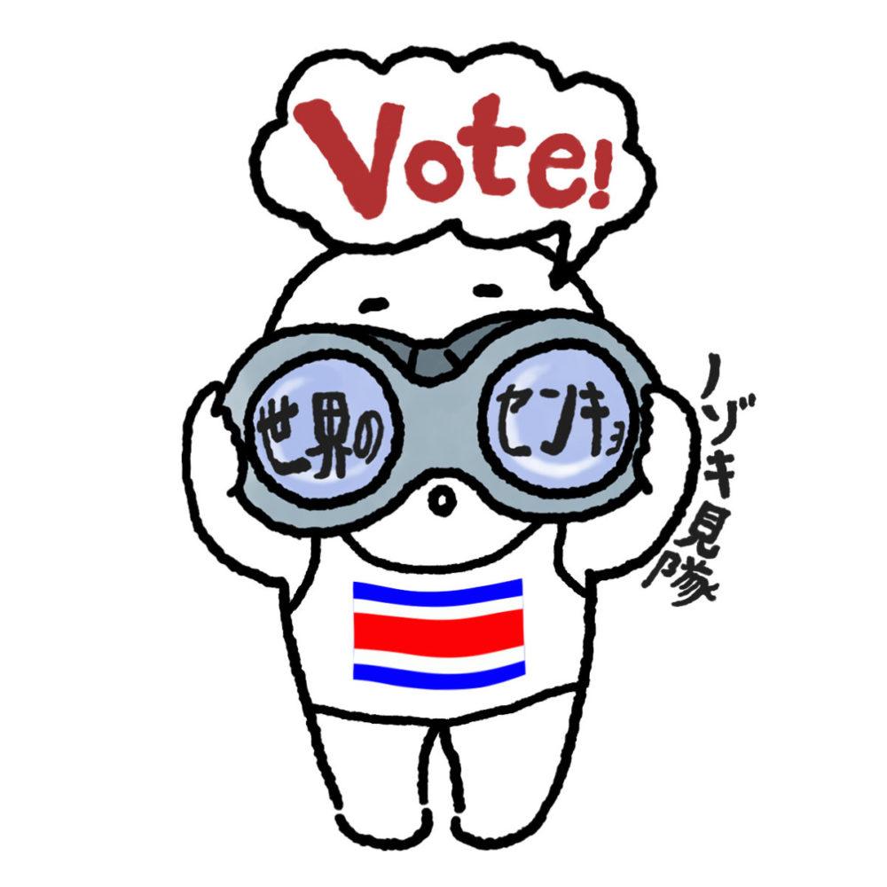 世界の選挙コスタリカ編のタイトル