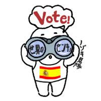 世界の選挙スペイン編のタイトル